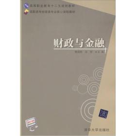 高职高专经管类专业核心课程教材:财政与金融