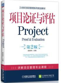 项目论证与评估  戚安邦 第2版 9787111277811 机械工业出版社