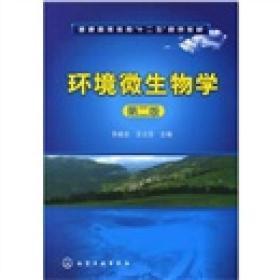 環境微生物學(第2版)