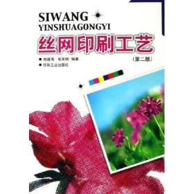 正版二手正版丝网印刷工艺印刷工业出版社9787800005435郑得海郑军明有笔记