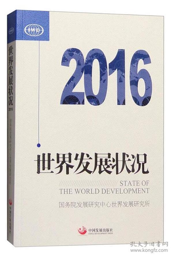 2016年世界发展状况