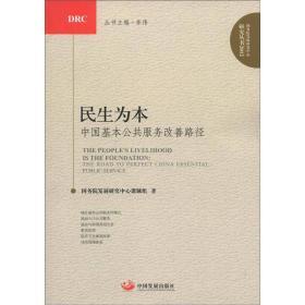 民生为本:中国基本公共服务改善路径