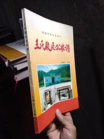 福建省武平县西门-王氏殿臣公家谱 2001年一版一印300册  近全品