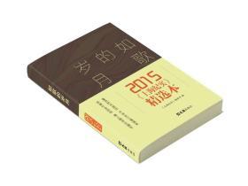 如歌的岁月:2015《上海纪实》精选本