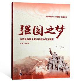 【正版】强国之梦:中华民族伟大复兴征程中的先驱者 项亚娟主编