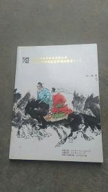北京世纪虹轩2011中国书画专场拍卖会