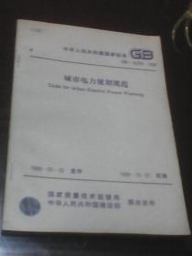 城市电力规划规范: 中华人民共和国国家标准GB50293-1999(1999年05月28日发布  1999年10月1日实施 中国建筑工业出版社)