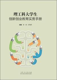 理工科大学生创新创业教育实务手册