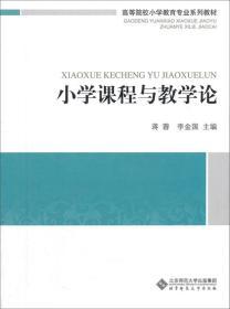 高等院校小学教育专业系列教材:小学课程与教学论