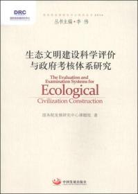 国务院发展研究中心研究丛书:生态文明建设科学评价与政府考核体系研究(2014)