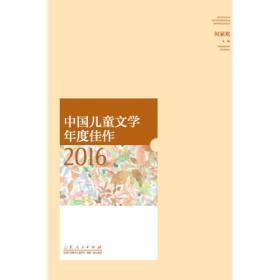 中国儿童文学年度佳作 2016