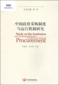 国务院发展研究中心研究丛书:中国政府采购制度与运行机制研究(2014)