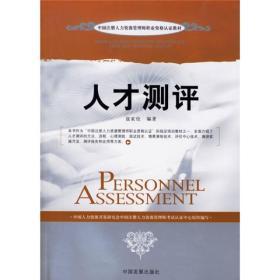中国注册入力资源管理师职业资格认证教材:人才测评