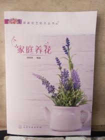 家庭养花 (2018.3一版一印)