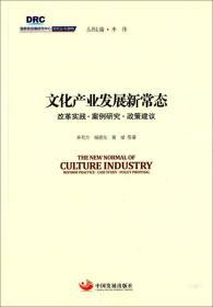 文化产业发展新常态 : 改革实践·案例研究·政策建议—国务院发展研究中心丛书2015