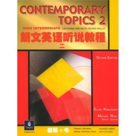 朗文英语听说教程二(CD+书)