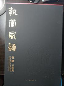 执管风韵 管峻书画集 【8开精装 一版一印 有外盒】 管峻签赠本、看图保真   007