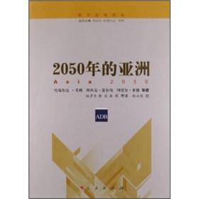 新兴市场译丛:2050年的亚洲