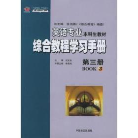 英语专业(本科生教材)综合教程学习手册(第三册)