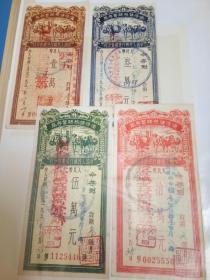 中国人民银行安徽省分行优待售粮储蓄存单一套四张