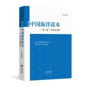 """简明中国海洋读本:""""一带一路""""的海洋思考"""