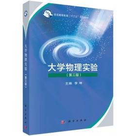 大学物理实验 李坤 科学出版社 9787030561923
