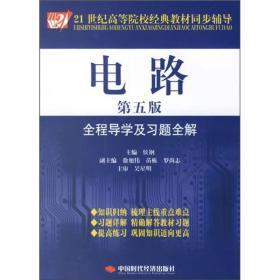 电路全程导学及习题全解(第五版) 9787802212909