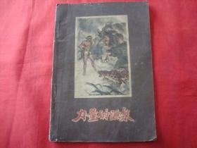 老版彩色连环画--力量的源泉【1957年1印9000册】】