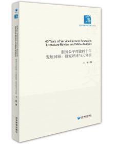 服务公平理论四十年发展回顾:研究评述与元分析