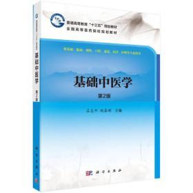 当天发货,秒回复咨询正版二手书基础中医学第2版 吕志平 赵春妮 科学出版社 978703052如图片不符的请以标题和isbn为准。