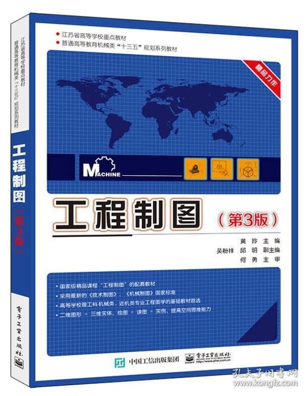 正版一手书,没有笔记\工程制图   第3版\电子工业ISBN9787121324017