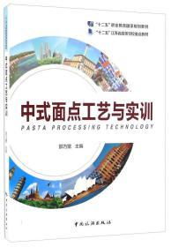 中式面点工艺与实训