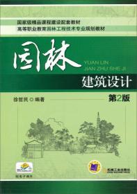 園林建筑設計(第2版)/高等職業教育園林工程技術專業規劃教材
