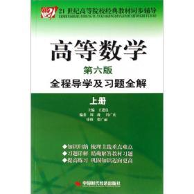 高等数学(第六版)全程导学及习题全解(上册) 9787802213913