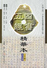 四书五经精华本