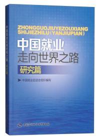 中国就业走向世界之路 研究篇 专著 中国就业促进会组织编写 zhong guo jiu ye z
