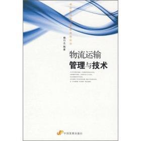 供应链与物流管理培训丛书:物流运输管理与技术