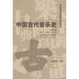 满29包邮 二手中国古代音乐史 郑祖襄 上海音乐学院出版社 9787806924082