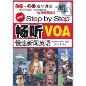 Step by Step 畅听VOA慢速新闻英语