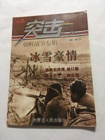 突击精选特刊- 冰雪豪情.