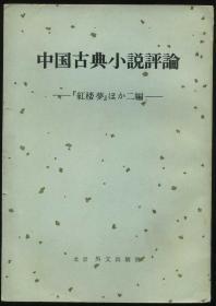 中国古典小说评论