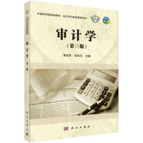 二手审计学(第三版)李兆华科学出版社9787030561138