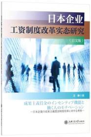 日本企业工资制度改革实态研究(日文版)