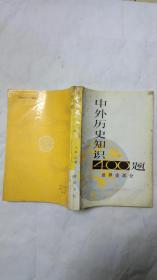 中外历史知识400题