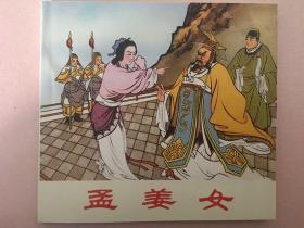 孟姜女(48开大图版)保证正版、价格超低