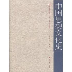 二手正版 中国思想文化史 张岂之 高等教育出版社9787040199666