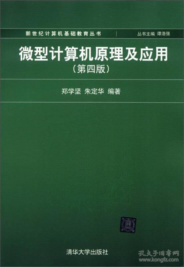 微型计算机原理及应用 第四版第4版 郑学坚 清华大学出版社 9787302283287