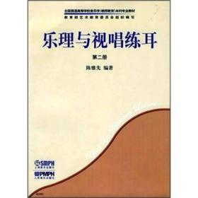 乐理与视唱练耳(第2册)