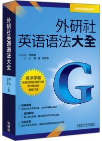 外研社英语语法大全 寮菲 外语教学与研究出版社 9787513584425