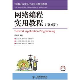 二手网络编程实用教程第2版第二版 叶树华 人民邮电出版社9787115219763r
